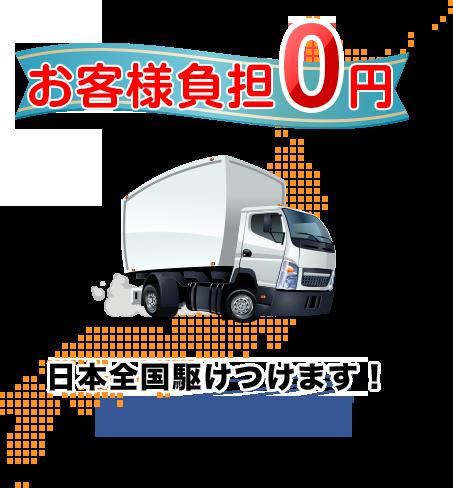 お客様負担0円 日本全国駆け付けます!