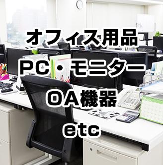 オフィス用品 PC・モニター OA機器 etc…