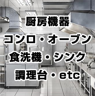 厨房機器 コンロ・オーブン 食洗器・シンク 調理台 etc…